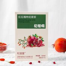 Goji Juice With Pomegranate