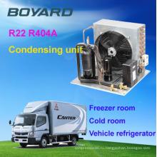 BOYARD тип компрессора и CE сертификации R404a холодильных компрессорно устройство для холодного хранения номер