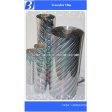 hologram metallized aluminum pet film