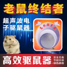La nueva unidad de mouse Ultrasonic Wave Vermifuger Drive unidad de disco del ratón Household Bat Killing Machine
