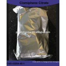 Хорошая цена Clomiphene Citrate Powder с завода 43054-45-1