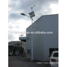 100w wind and solar street light / solar led lighting system / with cheap price