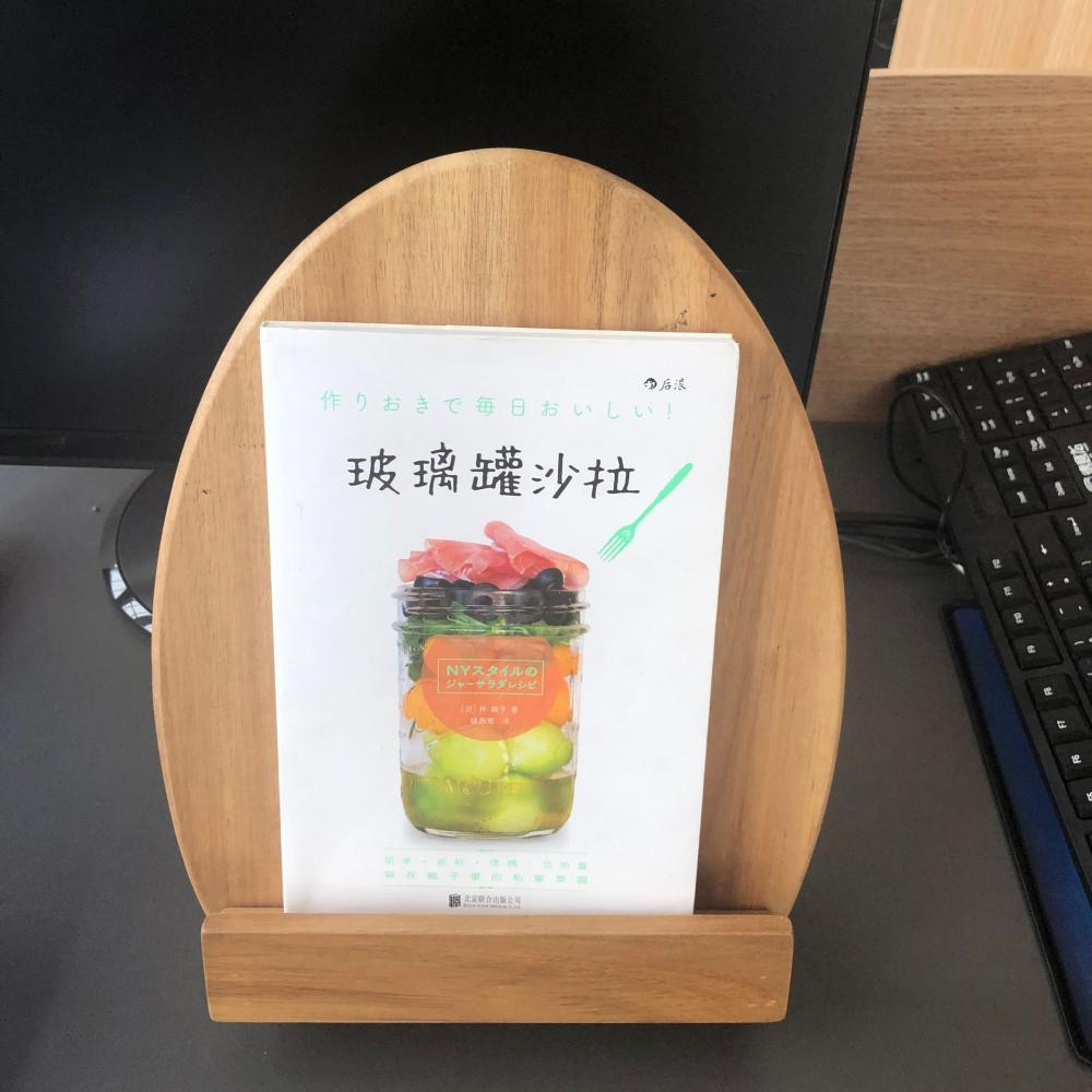 Wooden Book Holder