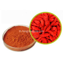 ขาย Goji Berry Powder