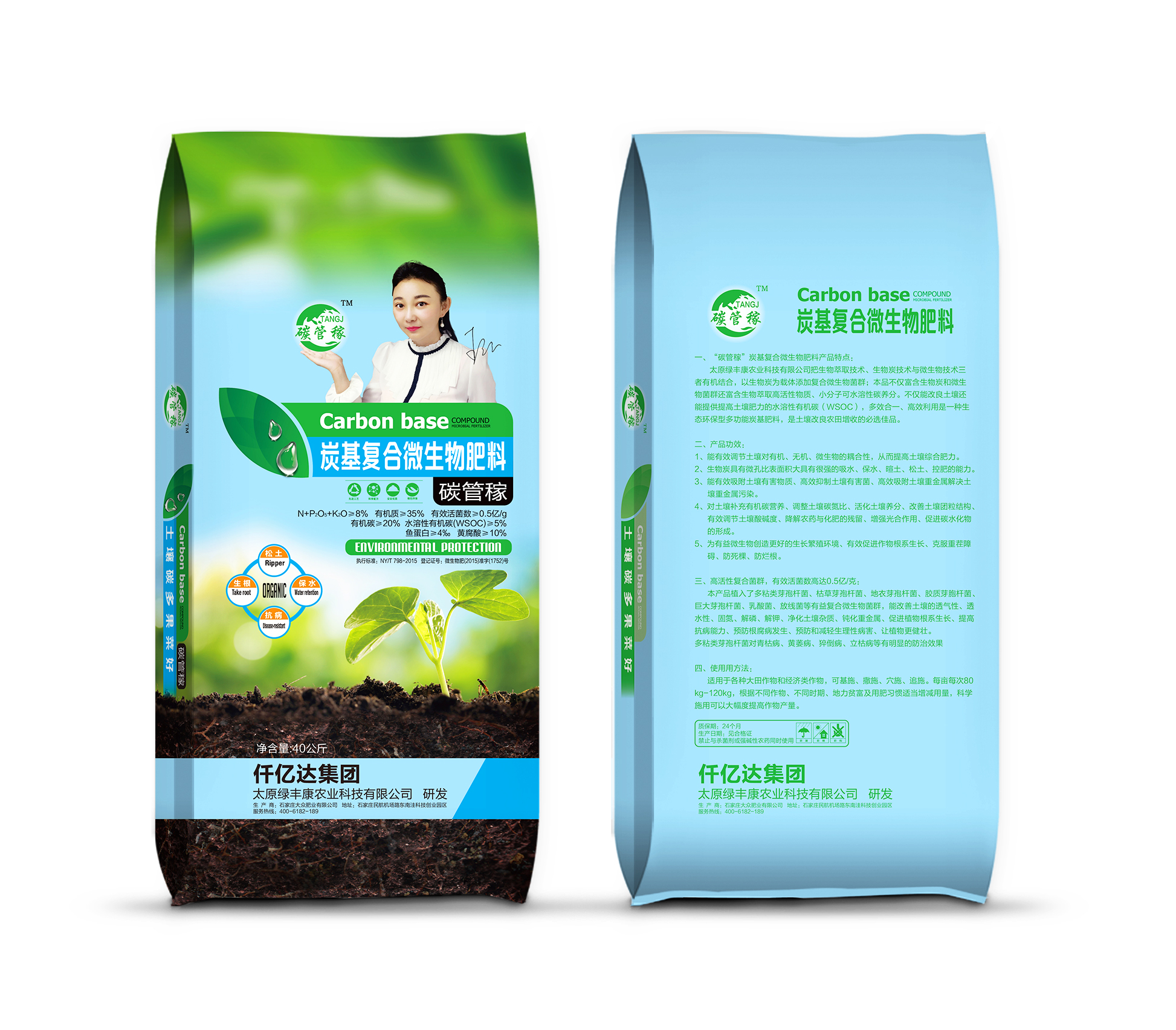 Kinega organic fertilizer