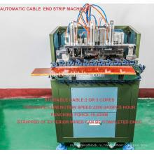 Кабель зачистки машина зачистки кабеля резки провода