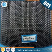 200 высокой точки плавления вольфрама сетки черный экран ячеистой сети, как вольфрам сетки нагревательного элемента