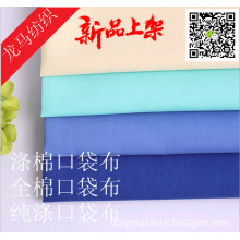 100% POLYESTER DYED FABRIC 45X45 110X76 44/45 FOR POCKET LINING FABRIC