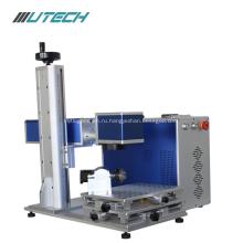 UTECH ювелирные изделия настольного волокна лазерная маркировочная машина