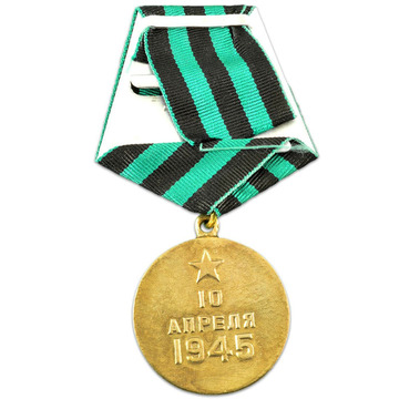 Russian Military Collection Award Medals Souvenir