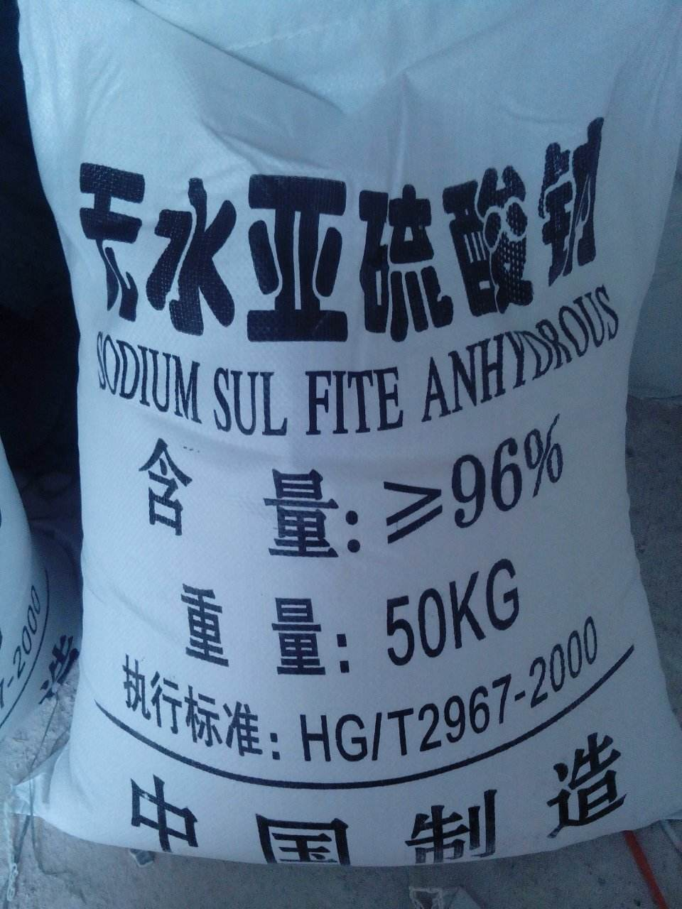 Sodium sulfite water treatment