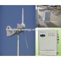 Marina de 300W generador del molino de viento / turbina de viento del yate