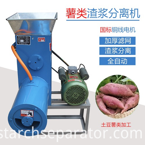 SFj-1 enterprise yam starch separator