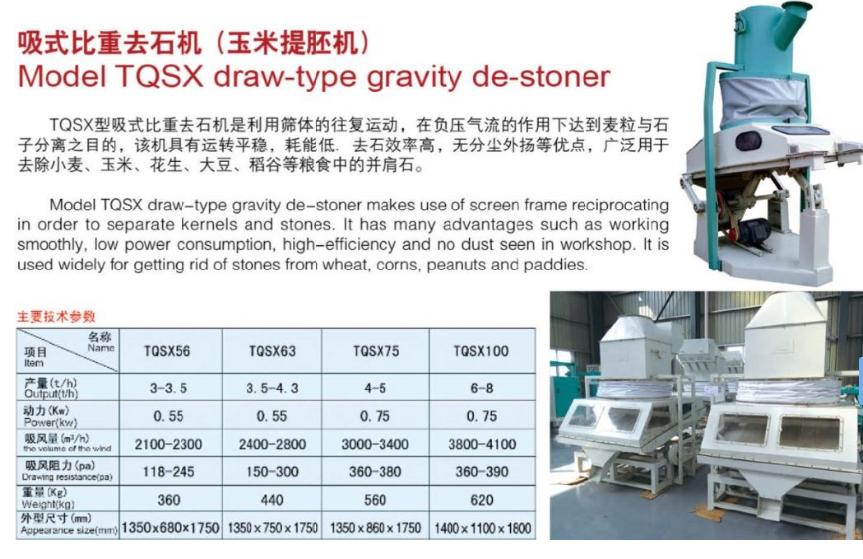 Draw-Type Gravity Destoner