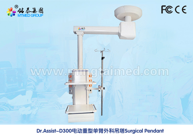 Mingtai D300 Electric Single Arm Surgery Medical Pendant