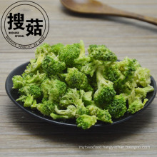 broccoli chips,vacuum frozen vegetable chips