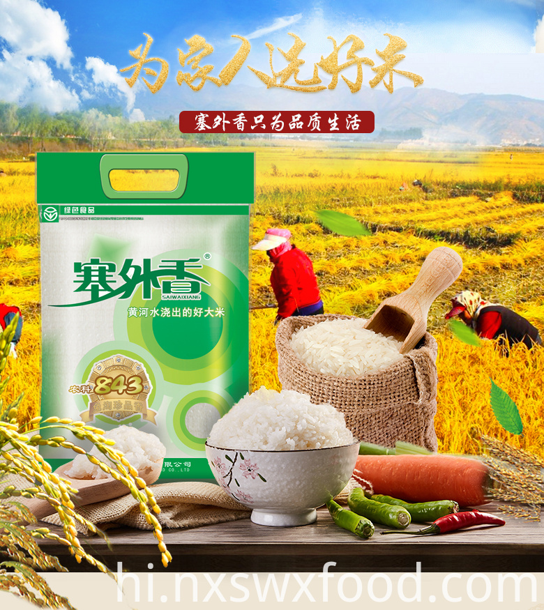 Free Scouring Fragrant Rice