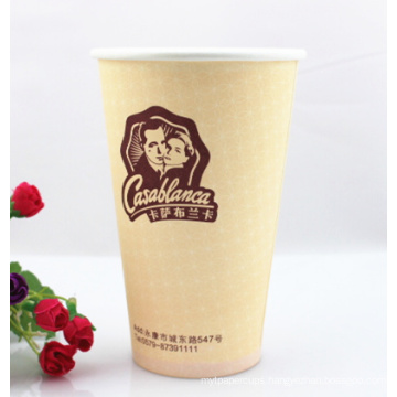 Single Wall Hot Paper Cups for Hot Coffee 20oz