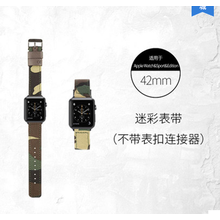 Mini armband voor Apple Watch 42mm onderdelen