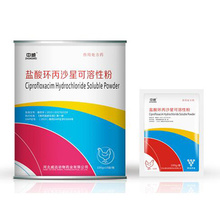 Ciprofloxacin HCL Powder 5% for Animal