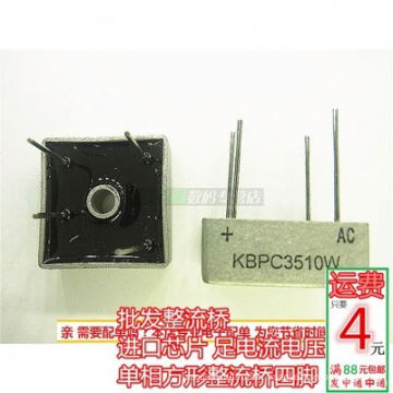 DBSS3-- single-phase 3510 reactor pile bridge foot 35A1000V new Electronic Component IC Chip KBPC3510W