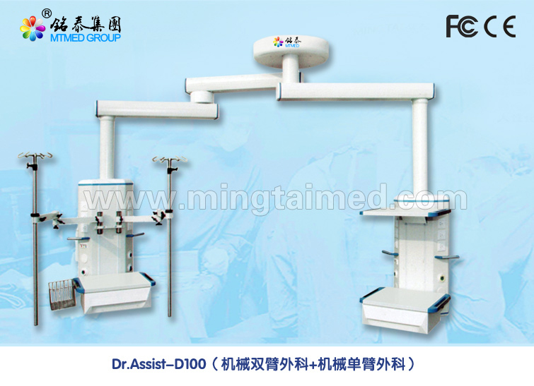D100 mechanical combined double arm surgery medical pendant