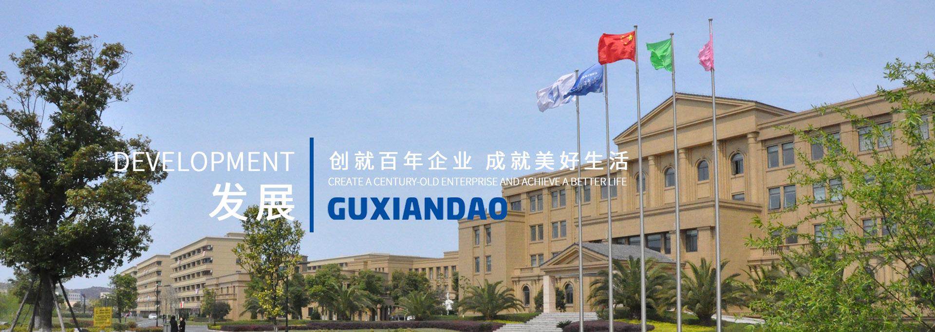 Guxiandao Company