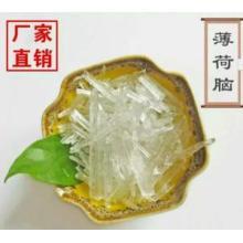 Menthol Crystal / L-Menthol (Natural Menthol Crystal)