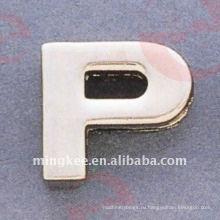 """Маленькая буква- """"P"""" Декоративные аксессуары для сумки (O35-675A-P)"""