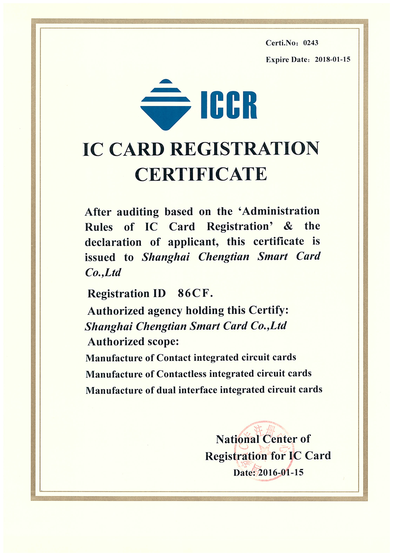 IC Card Registration Certificate Shanghai Chengtian Smart Card-201601-201801
