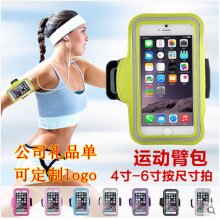 para iPhone 6 brazalete, brazalete deportivo para iPhone 6