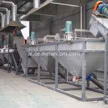 HDPE PP غسل خط recyling