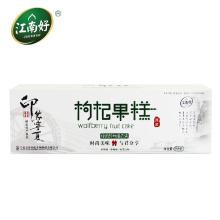 Wolfberry Fruchtkuchen grüne Art- und Weisegeschenk-Verpackung halal Süßigkeitbonbons