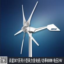 Generador de turbina de viento del uso en el hogar 600W (SKY 600W)
