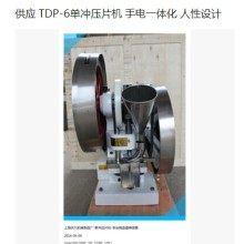 Tablet Press Tdp6
