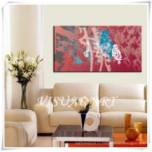 Большие холсты настенной живописи Абстрактные украшения Идеи