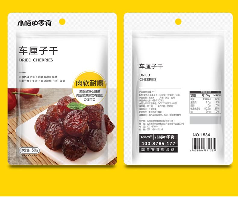 Fruit Organic Dried Cherries
