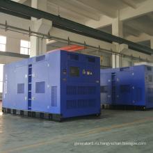 Звукоизолированные 750 кВА генератор цена