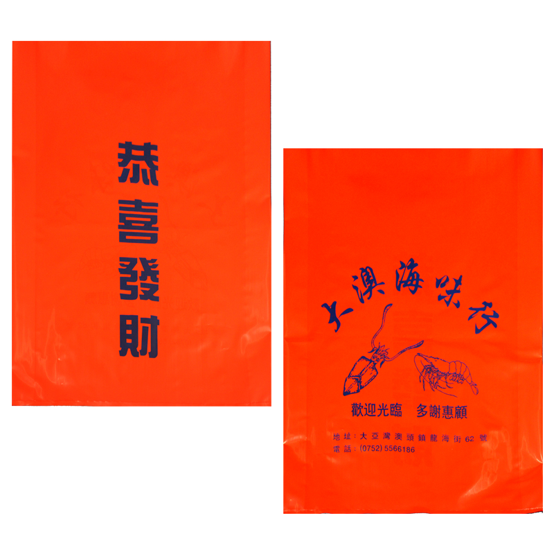 Flat Pocket Plastic Bag