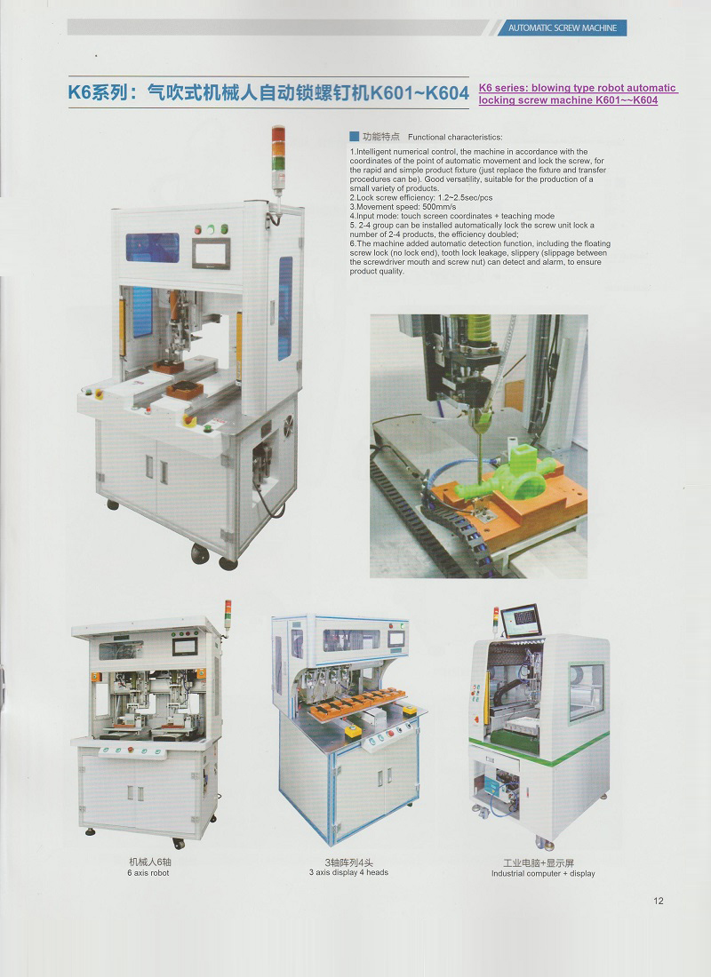 Automatic Screw Locking Machine