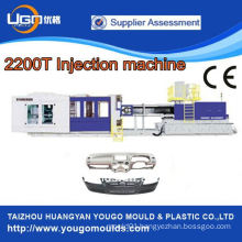 2200T auto parts injection molding machine