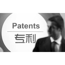 Relevant Legal provisions of Patents