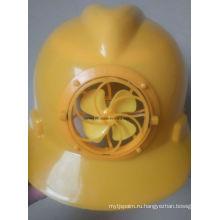 Специальный защитный шлем с вентилятором, защитный шлем для строительных рабочих с OEM-качеством Ce, заводская поставка Верхняя крышка безопасности качества с вентилятором