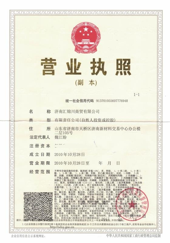 Chemical Business License