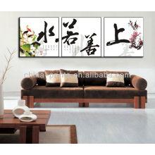 Печать на холсте китайской каллиграфии для декорации