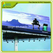 Горячий ламинированный баннер Frontlit Flex