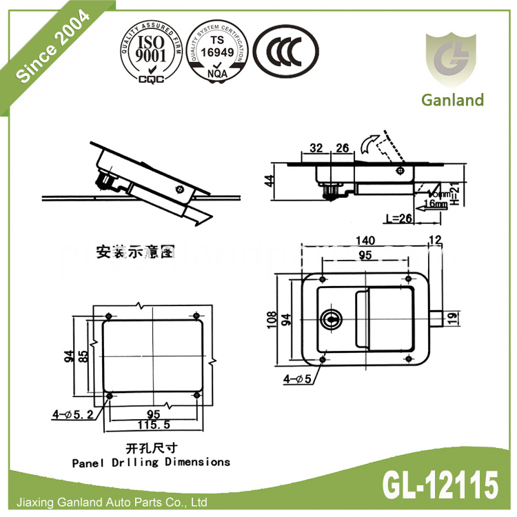 Standard Paddle Latch GL-12115