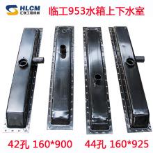 Tanque de agua del radiador para SDLG LG953 LG955