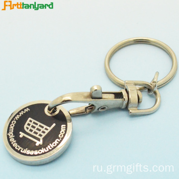 Embossed Logo Trolley Coin Keychain