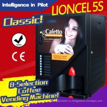 Коммерческий кофе-автомат для кофе. Re. Ca
